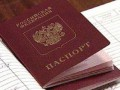 В России с 2015 года паспорта заменят на пластиковые карты - источник