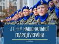 День Нацгвардии: Порошенко и Гройсман поздравили бойцов