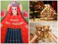 Позитив дня: Сказка про майдан, дом молодежи и подарки к Новому году