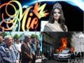 День в фото: Мисс Львова, беспорядки в Париже и День памяти геноцида