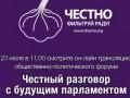 На Корреспондент.net началась онлайн-трансляция форума Честный разговор с будущим парламентом