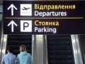 Страдающий от снижения пассажиропотока Борисполь намерен перевести внутренние рейсы в терминал D