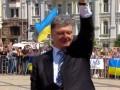 Инаугурация Петра Порошенко на пост Президента (видео)