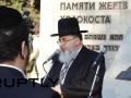 Евреи Севастополя почтили память жертв Холокоста