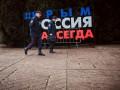 Финал аннексии: Российские эксперты о ликвидации Крымского округа