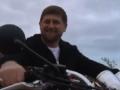 Кадыров покатался с