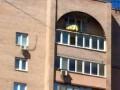 В Донецке в доме боевика Моторолы вывесили украинский флаг