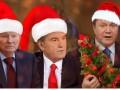 Президентский ансамбль: в Сети показали новогоднюю песню гарантов