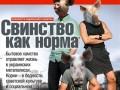 Корреспондент: Бытовое хамство стало визитной карточкой украинского общества