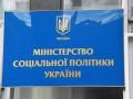 В Минсоцполитики готовятся к финансированию второго транша социальных пособий за февраль