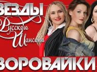 Русский шансон: Жовтневый палац остановил продажу билетов на концерт