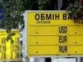 В Крыму отменят обменники