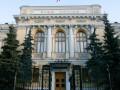 Цетробанк России снизил ключевую ставку