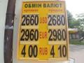 Гривна продолжила падение: Курс валют на 31 мая