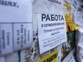 В Украине насчитывается почти 2 млн безработных - Госстат