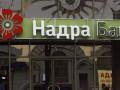 Надра Банк обязали выплатить проценты Госипотеке