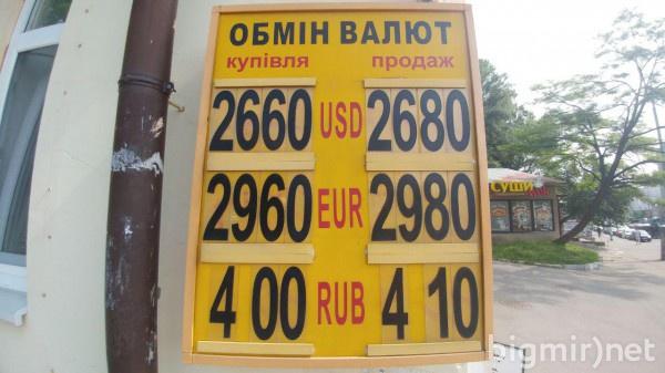 В обменниках доллар также растет - 31 мая утром купить доллар можно по 26,80 грн
