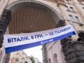 В Киеве развесили баннеры