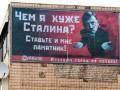 Коммунисты считают билборд с карикатурой Гитлера в Запорожье