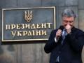 Порошенко на прощание обратился к украинцам