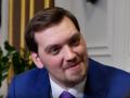 Гончарук: Ответы на интересующие украинцев вопросы