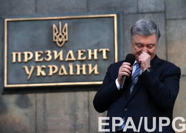 Порошенко прощается с президентством