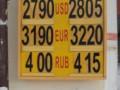 После резкого падения НБУ укрепил гривну: Курс валют на 14 января