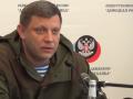 Захарченко сравнил сепаратизм в Украине с развалом СССР