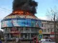 В России очередной крупный пожар в торговом центре
