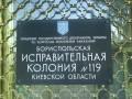 Из колонии Борисполя