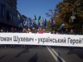 От Майдана до Верховной Рады прошел марш УПА