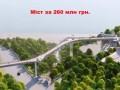 В Киеве построят мостик за 260 млн гривен: Растрата или полезно