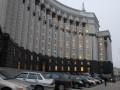 Продажа авто на аукционе: Кабмин выручил более миллиона гривен
