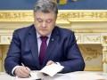 Порошенко уволил начальника охраны президента