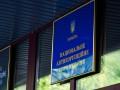 НАПК нашло нарушения в отчетах 13 партий