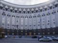 Кабмин утвердил проект комплекса по переработке радиоотходов
