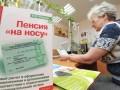 Пенсионер из Днепропетровска 7 лет получал пенсию в двух странах