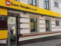 В банк Михайловский ввели временную администрацию
