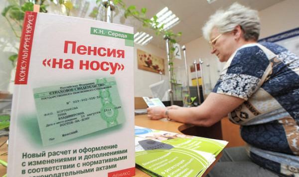 Днепропетровец получал пенсию в России и Украине