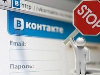Петиция об отмене блокировки ВКонтакте набрала нужное количество голосов
