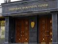 Россия обвинила Генпрокуратуру Украины в