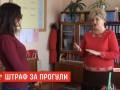 Во Львовской области мать наказали за школьные прогулы дочери