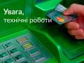 В ночь на 1 марта не будут работать банкоматы ПриватБанка