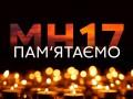 Зеленский о катастрофе МН17: Украина заинтересована в правде