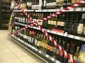 В Одессе запретили продажу алкоголя в ночное время