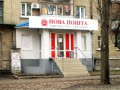 На Донбассе Новая почта будет требовать чеки из-за мародеров