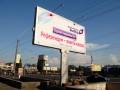 Ъ: Прогноз роста объема украинского рынка рекламы вновь пересмотрен