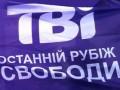 ТВi: Нацсовет обязал кабельных провайдеров транслировать канал