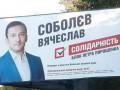 В БПП решили снять с выборов кандидата Соболева - Луценко
