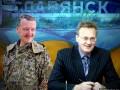 И.о. мэра Славянска подозревают в создании незаконного бандформирования
